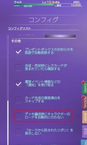 Mobius Final Fantasy - JP October 2016 Update - New option for decks