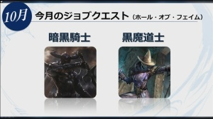 Mobius FInal Fantasy - 2 new job quests