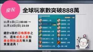 Mobius Final Fantasy Global - Special Login Bonuses for 8,888,888 registered users celebration