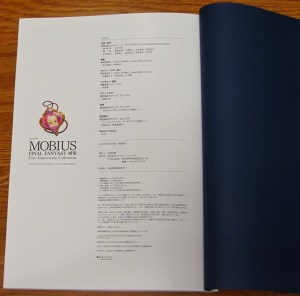 Mobius Final Fantasy First Anniversary Collections - Last page