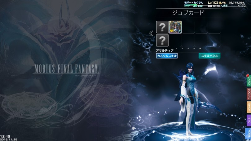 Mobius Final Fantasy - Amartya