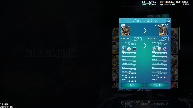 Mobius Final Fantasy - Amartya versus the Imperator