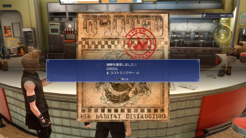 FFXV Judgment Disc - Flan Mob Hunt Cleared