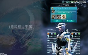 Mobius Final Fantasy - Survivor/Skirmisher Steam version