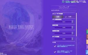 Mobius FInal Fantasy - Config options under Steam version