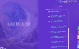 Mobius FInal Fantasy - Config options under Steam version